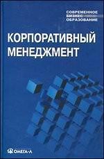 Корпоративный менеджмент: учебное пособие, 4-е издание