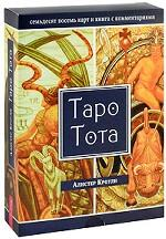 Таро Тота (брошюра + 78 карт в подарочной коробке)(1765)
