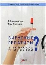 Скачать Вирусные гепатиты в вопросах и ответах бесплатно