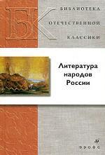 Литература народов России