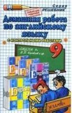 Домашняя работа по английскому языку с контрольными работами. 9 класс