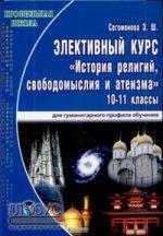 История религий,свободомыслия и атеизма. 10-11 класс. Элективный курс