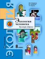 Экология человека: Культура здоровья. 8 класс