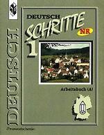 Deutsch Schritte 1: Arbeitsbuch (A) / Немецкий язык. 5 класс. Рабочая тетрадь (А)