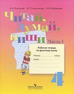 Читай, думай, пиши. Рабочая тетрадь по русскому языку. 4 класс. Часть 1