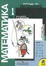 Тетрадь по математике № 1. 1 класс