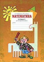 Математика. Тетрадь № 1 для 4 класса