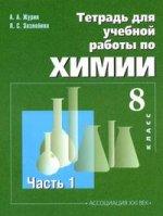 Тетрадь для учебной работы по химии. 8 класс. Часть 1