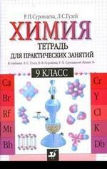 Химия. 9 класс. Тетрадь для практических занятий