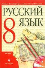 Русский язык. 8 класс