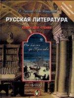 Русская литература: От былин до Крылова: Книга для чтения