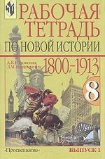 Рабочая тетрадь по Новой истории. 1800-1913. 8 класс. Выпуск 1