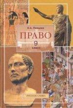 Право. Основы правовой культуры. 9 класс, 3-е издание