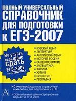 Полный универсальный справочник для подготовки к ЕГЭ-2007