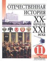Отечественная история XX - начала XXI вв. 11 класс