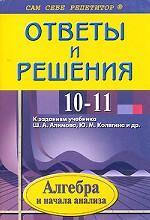 Алгебра и начала анализа. 10-11 классы. Ответы и решения