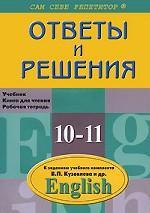 Английский язык. 10-11 классы. Ответы и решения