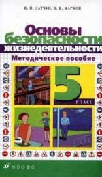 Основы безопасности жизнедеятельности: 5 класс: Методическое пособие для учителей Изд. 2-е/ 3-е/ 4-е, стереотип./ 5-е,стереотип