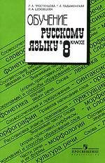Обучение русскому языку в 8 классе