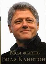Билл Клинтон. Моя жизнь