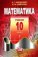 Математика. 10 класс. Учебник для учащихся общеобразовательных учреждений: Базовый уровень