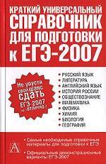 Краткий универсальный справочник для подготовки к ЕГЭ-2007