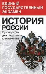 История России. Руководство для подготовки к экзаменам