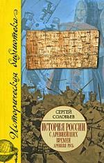 История России с древнейших времен. 1024-1462. Книга 2. Тома 3-4