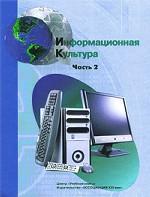 Информационная культура. 10-11 класс. Часть 2. Информатика и информационные технологии