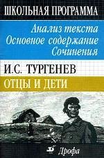 И. С. Тургенев. Отцы и дети. Анализ текста. Основное содержание. Сочинения
