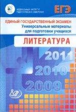 Единый государственный экзамен 2009: Литература