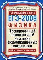 ЕГЭ-2009. Физика. Тренировочный персональный комплект экзаменационных материалов