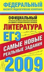 ЕГЭ-2009. Литература. Самые новые реальные задания