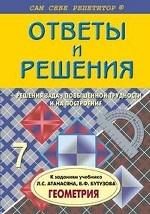 Геометрия. 7 класс. Ответы и решения к учебнику Атанасяна + решение задач повышенной трудности