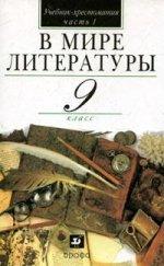 В мире литературы. 9 класс: Учебник-хрестоматия. В 2 частях. Часть 1