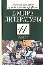 В мире литературы. 11 класс