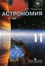 Астрономия. 11 класс