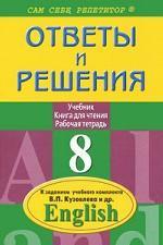 Английский язык. 8 класс. Ответы и решения
