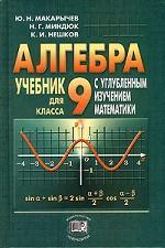 6 класс алгебра макарычев учебник читать