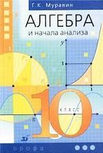 Алгебра и начала анализа. 10 класс