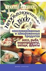 Необыкновенные блюда из консервированных и замороженных продуктов. Мясо, рыба, морепродукты, овощи