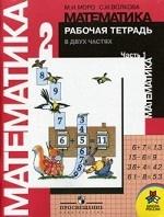 Тетрадь по математике. 4 класс (комплект из 2 книг)