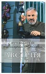 Скачать Австрия  путеводитель, 2-е издание бесплатно Д. Крылов