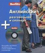 Английский разговорник и словарь (+ аудио CD)