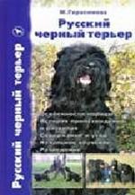 Русский черный терьер