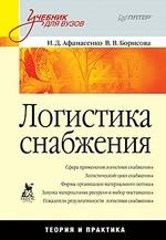 Логистика снабжения: Учебник для вузов