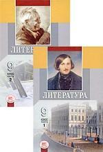 Литература. 9 класс (комплект из 2 книг)