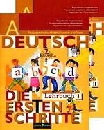 Deutsch. Die ersten Schritte. 2 Klasse. Lehrbuch 1, 2