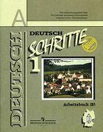 Die ersten Schritte 1: Arbeitsbuch (B) / Немецкий язык. 5 класс. Рабочая тетрадь Б