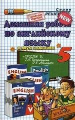 Домашняя работа по английскому языку. 5 класс: К учебнику И. Н. Верещагиной и других
